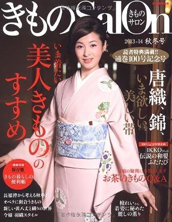 きものSalon2013-2014秋冬号 (家庭画報特選)