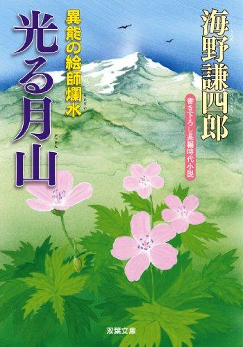 光る月山 異能の絵師爛水(3) (双葉文庫)
