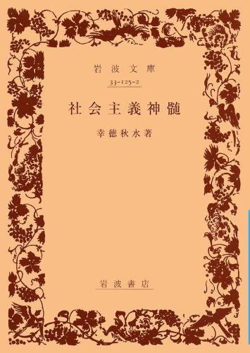 社会主義神髄 (岩波文庫 青 125-2)