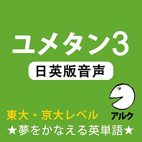 『ユメタン3 【旧版】 日英版音声 東大・京大レベル-夢をかなえる英単語(アルク)』のカバーアート