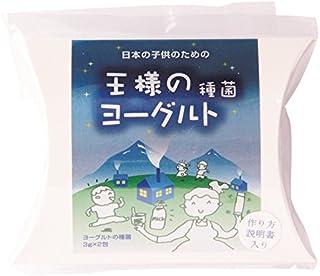 創健社 王様のヨーグルト種菌 6g