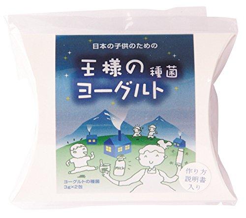 創健社『王様のヨーグルト 種菌』