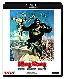 キングコング(1976)[Blu-ray/ブルーレイ]