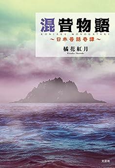 [橘花 紅月]の混昔物語 ~日本昔話奇譚~