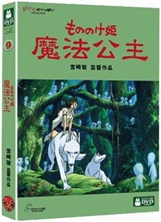 魔法公主(DVD)
