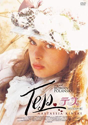 テス<4Kリマスター版> [DVD]