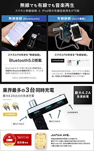 JAPANAVE.『FMトランスミッターBluetooth(JA996)』