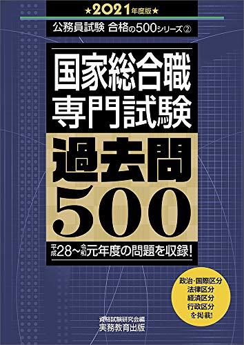 国家総合職 専門試験 過去問500 2021年度 (公務員試験 合格の500シリーズ2)