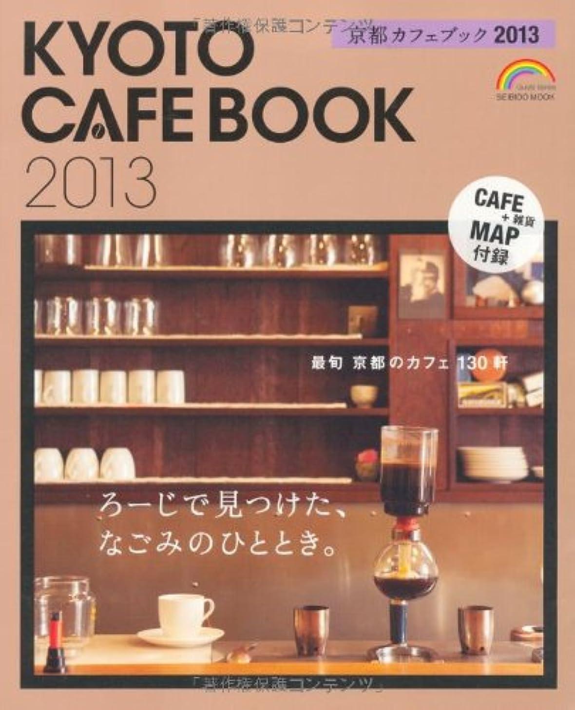 の中で祈る懐疑的京都カフェブック 2013 (SEIBIDO MOOK)