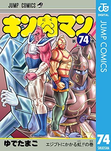 キン肉マン 74 (ジャンプコミックスDIGITAL)