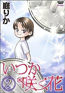 いつか咲く花 (2) (ぶんか社コミックス)