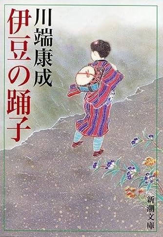 伊豆の踊子 (新潮文庫)