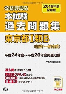 本試験過去問題集 東京都1類B (行政・一般方式) 2016年度採用 (公務員試験)