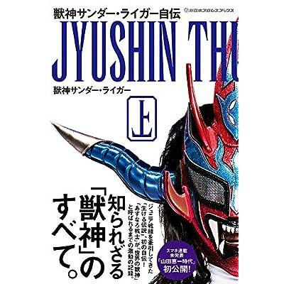 獣神サンダー・ライガー自伝(上) (新日本プロレスブックス)