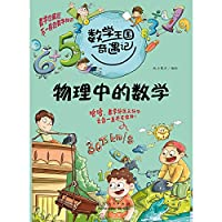 Math Adventures Kingdom of mathematical physics(Chinese Edition)