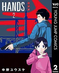 HANDS 2 (ヤングジャンプコミックスDIGITAL)