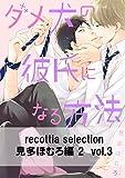 recottia selection 見多ほむろ編2 vol.3 (B's-LOVEY COMICS)