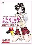 ふたりエッチ Ep.2 とある女子学生のセカンドインプレッション[DVD]