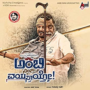 Ambi Ning Vayassaytho (Original Motion Picture Soundtrack)