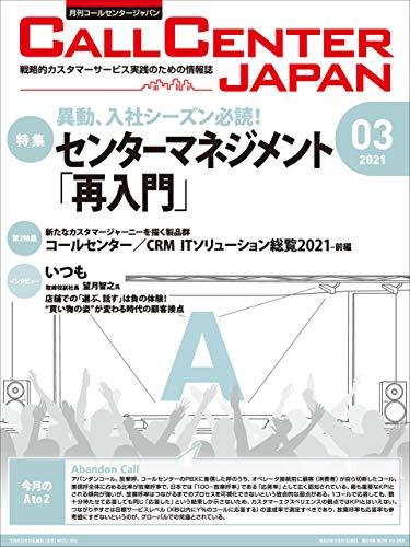 コールセンタージャパン 2021年3月号