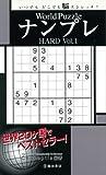 World PuzzleナンプレHARD〈Vol.1〉いつでもどこでも脳ストレッチ (池田書店のナンプレシリーズ)