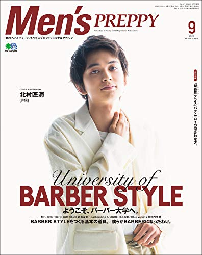 Men's PREPPY(メンズプレッピー) 2020年9月号(UNIVERSITY of BARBER STYLE )[雑誌]