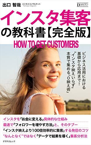 インスタ集客の教科書: Instagramをビジネス活用するための全て