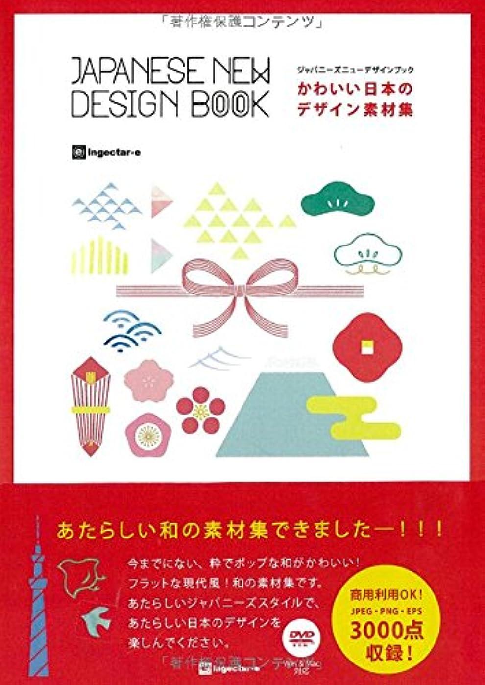 橋摘む気球かわいい日本のデザイン素材集 ジャパニーズニューデザインブック