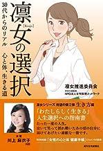 凛女の選択 30代からのリアル 心と体、生きる道 (QP Books)