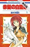 赤髪の白雪姫【期間限定無料版】 1 (花とゆめコミックス)