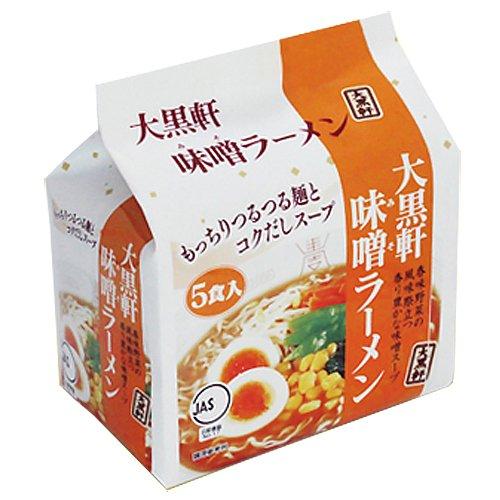 大黒軒 味噌ラーメン 5食入 【3袋セット】