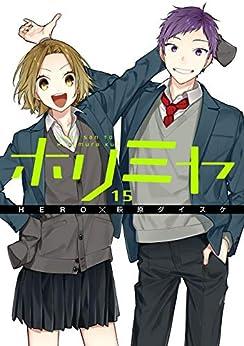 [HERO, 萩原ダイスケ]のホリミヤ 15巻 (デジタル版Gファンタジーコミックス)