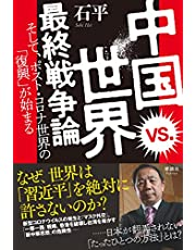 中国 vs. 世界 最終戦争論