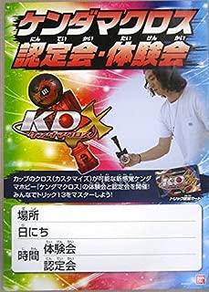 ケンダマクロス 認定会体験会 開催ポスター サイズ B2 269