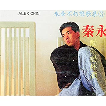 永垂不朽戀歌集, Vol. 3 (修復版)