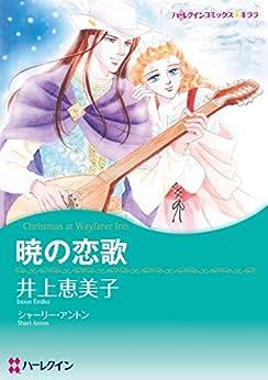 [井上 恵美子, シャーリー・アントン]のハーレクインヒストリカルセット 2021年 vol.1 (ハーレクインコミックス)
