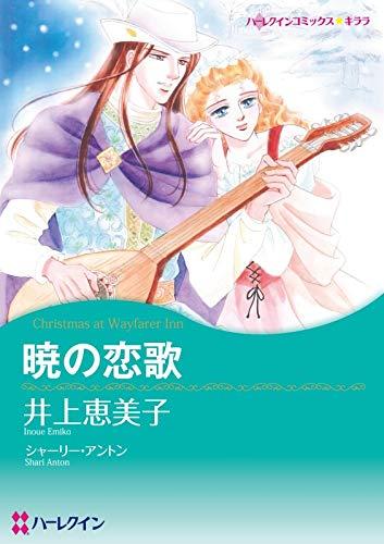 ハーレクインヒストリカルセット 2021年 vol.1 (ハーレクインコミックス)