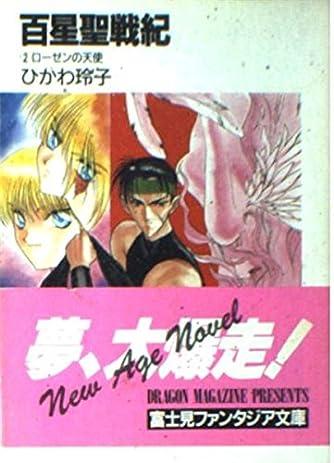 百星聖戦紀〈2〉ローゼンの天使 (富士見ファンタジア文庫)