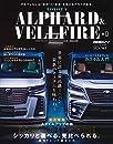 スタイルRV Vol.141 トヨタ アルファード & ヴェルファイア No.13