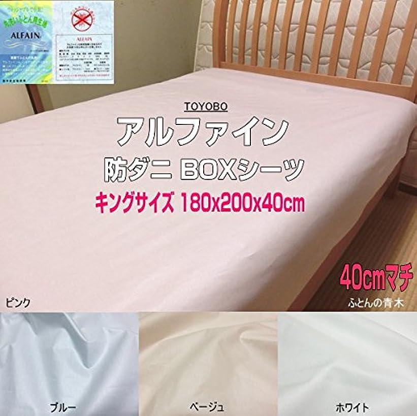 生む制約アシュリータファーマン東洋紡 アルファイン 40cmマチ ボックスシーツ 180x200x40cm キングサイズ(ピンク)