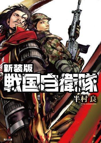 新装版 戦国自衛隊 (角川文庫)