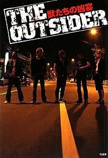 THE OUTSIDER―獣たちの凶宴