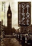 〈ホームズ〉から〈シャーロック〉へ――偶像を作り出した人々の物語