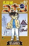 名探偵コナン(97) (少年サンデーコミックス)