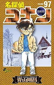 名探偵コナン 97巻 表紙画像