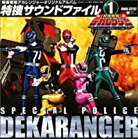 Music Collection / Music File 1 by Special Police Dekaranger Music File No.1 (2004-05-19)