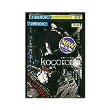 kocorono [DVD] [レンタル落ち] image