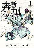 新九郎、奔る!(1) (ビッグコミックス)