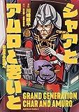 シャアとアムロと老いと ー安らぎの地平へー (角川コミックス・エース)