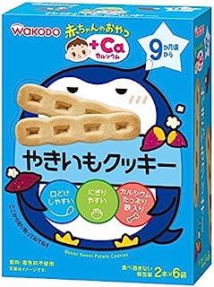 和光堂 赤ちゃんのおやつ+Ca カルシウムやきいもクッキー 6袋入